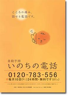 イベント情報|横浜いのちの電話